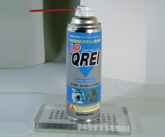 急冷剤 QRK-560