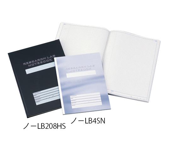 研究記録用ノート HGハード表紙 A4 ノ-LB208HS