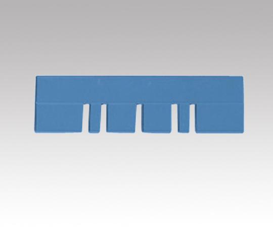 TC-1用仕切板 小 ブルー