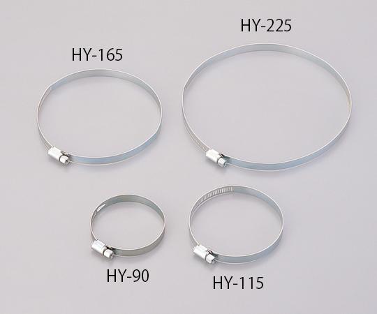 ホースバンド(大口径ダクト用) HYシリーズ