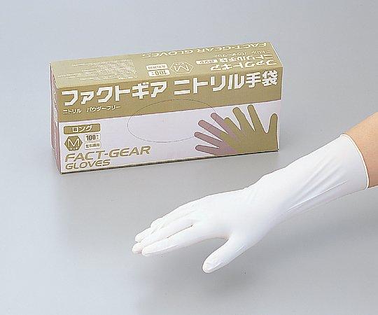 ファクトギアニトリル手袋 ロング