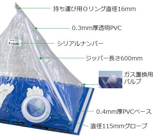 簡易グローブボックス 2200ANM/XL