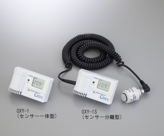 酸素モニター(残留酸素濃度計) センサー一体型