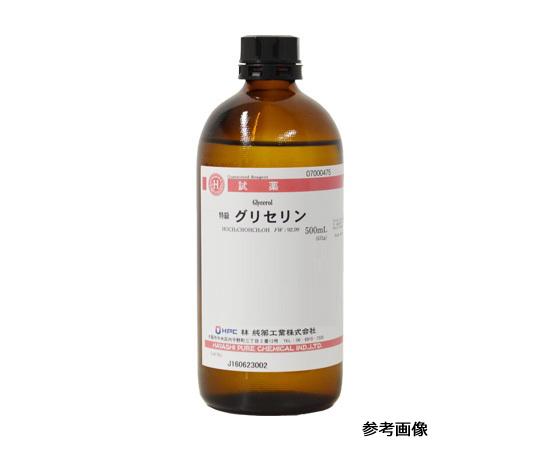グリセリン 特級 500mL CAS No:56-81-5 07000475