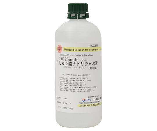 0.0125M しゅう酸ナトリウム溶液 VS 500mL