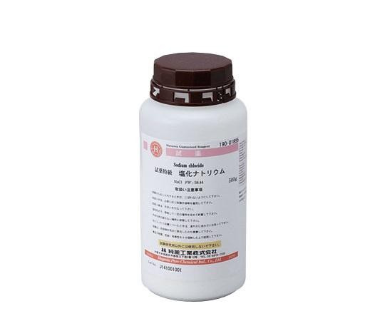 塩化ナトリウム 特級 500g CAS No:7647-14-5