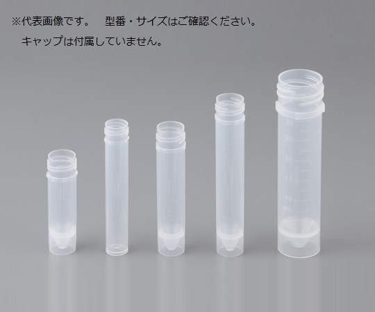 サンプルチューブ 7mL T552-7ATTP(本体)
