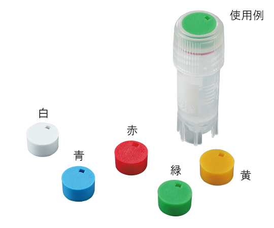 Cryo Vial Cap Insert 5 Colors T312-7