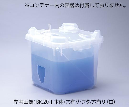 バッグインコンテナー 20L 本体穴有 フタ穴有 BIC20-1