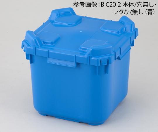 バッグインコンテナー 本体穴無 フタ穴無 青 BIC20-2