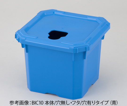 バッグインコンテナー 本体穴無 フタ穴有 青 BIC10