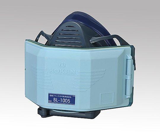 電動ファン付呼吸用保護具(コードレスタイプ)