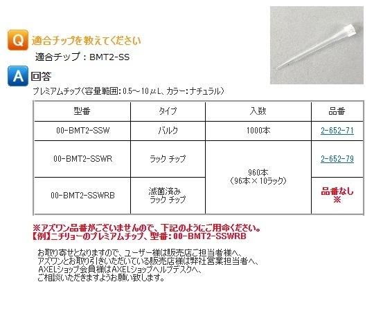 [取扱停止]ニチペット 固定式 NPF-10