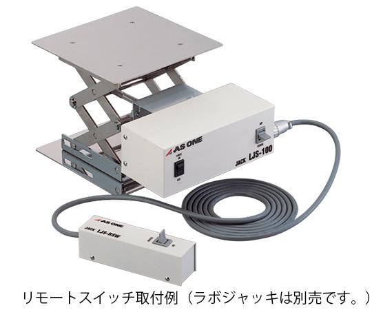 オートラボジャッキ用 リモートスイッチ LJS-RSW