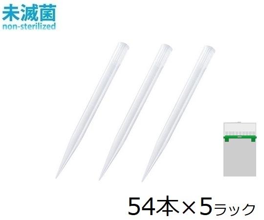 フィンチップ(スタンダードチップ) 0.5~5mL 54本/ラック×5ラック 9402070