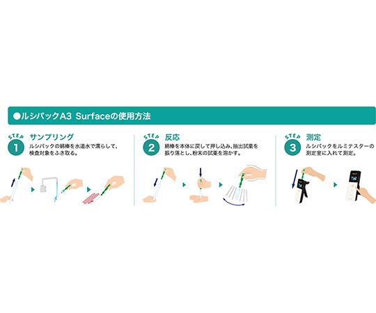 ルシパックA3 Surface 100本入 (ATPふき取り検査システム) 60361