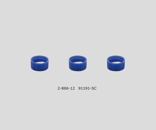 バイアル用青キャップ 91191-SC