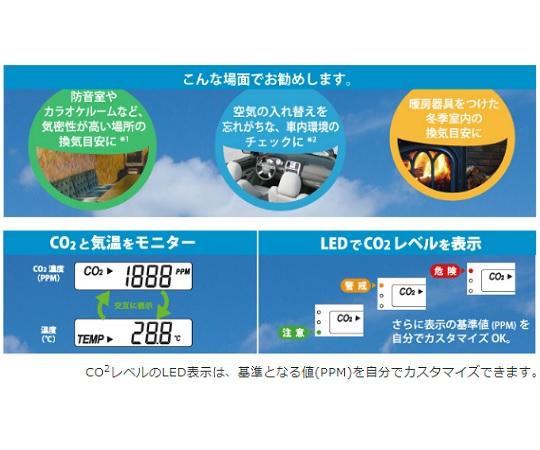 CO2モニター CO2-mini