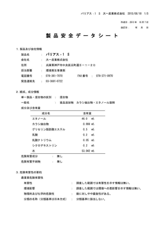 MSDS(PDF)