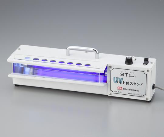 簡易拭き取り検査培地 専用UVライトスタンド CST01