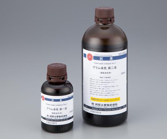 グラム染色液