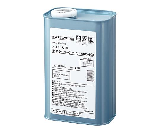 耐熱シリコーンオイル ASO-100