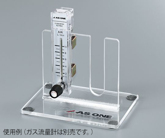 ガス流量計(PC製・バルブ付き)用スタンド  KZ-7002-ST