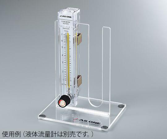 液体流量計(PC製・バルブ付き)用スタンド  KZ-7003-ST