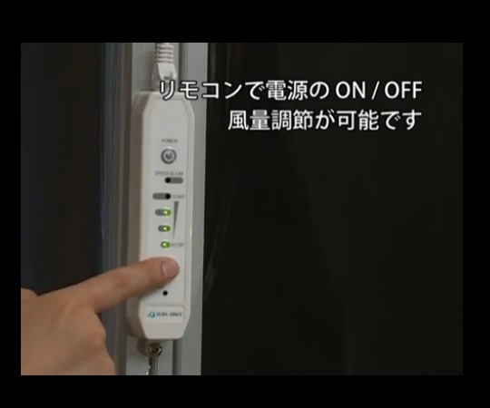ピュアスペース・10 リモコン付き PSX-AD