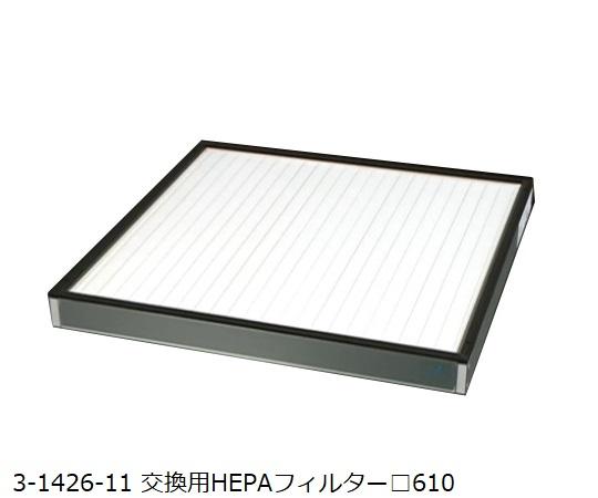 ピュアスペース・10 交換用 抗菌・防臭HEPAフィルター PSX-10AD