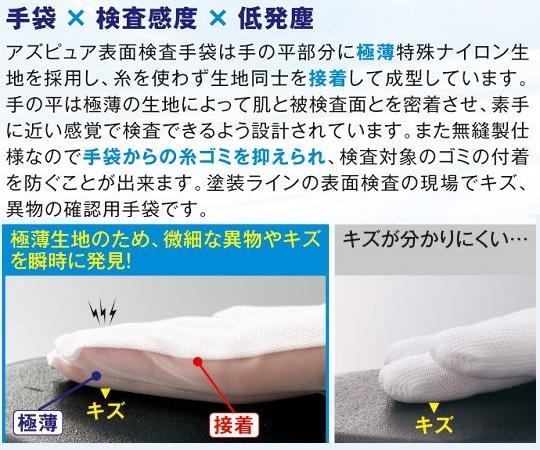 アズピュア 表面検査手袋 左手用 LL 10枚入 APJ200-L