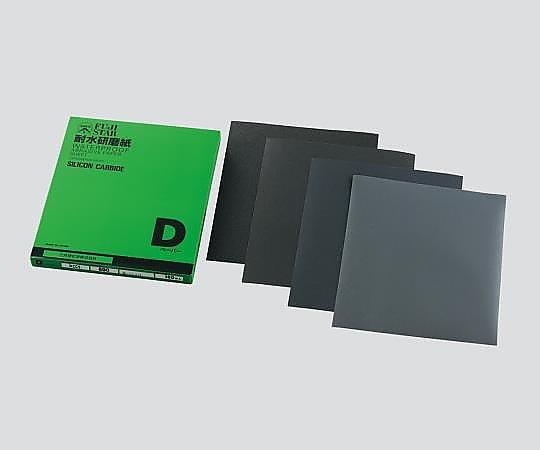 耐水研磨紙 Dタイプ