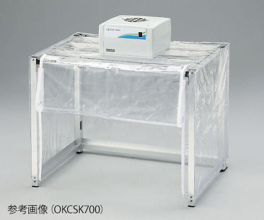 折りたたみ簡易型クリーンブース(殺菌・酵素フィルター付) ファンユニット1台付  OKCSK700