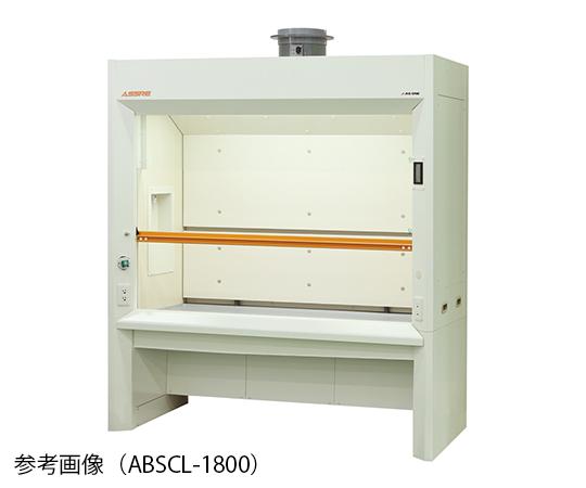 ヒュームフード スタンダード (ハイライン・低作業面タイプ) 1500×830×2350 mm ABSCL-1500