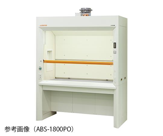 ヒュームフード スタンダード (手動ポテンションVD制御タイプ) 1800×830×2250 mm ABS-1800PO