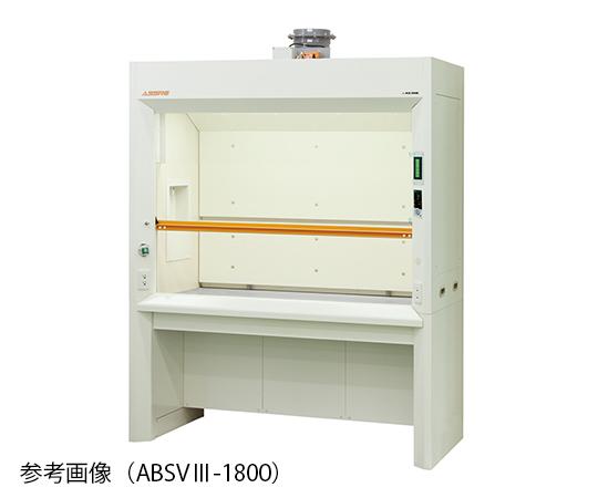ヒュームフード スタンダード (サッシポジション3段切替・可変風量(VAV)タイプ) 1800×830×2250 mm ABSVⅢ-1800