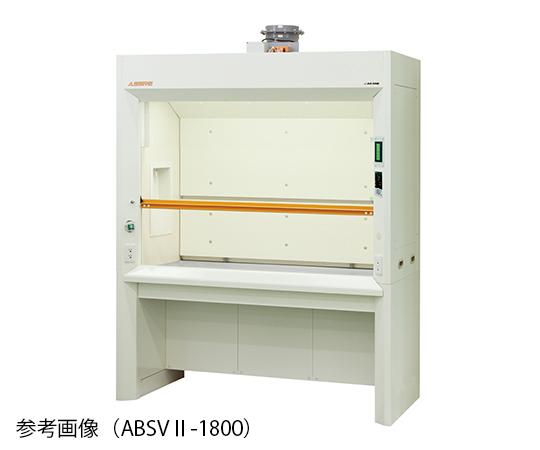 ヒュームフード スタンダード (サッシポジション2段切替・可変風量(VAV)タイプ) 1800×830×2250 mm ABSVⅡ-1800
