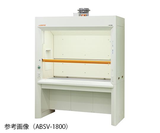 ヒュームフード スタンダード (可変風量(VAV)タイプ) 2400×830×2250 mm ABSV-2400