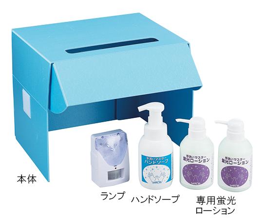 手洗いマスター 専用蛍光ローション