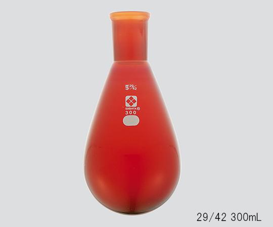 共通すり合わせなす形フラスコ(茶褐色)