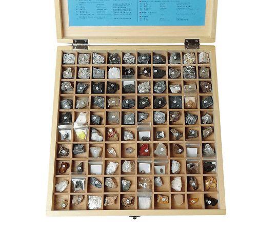 岩石標本 岩石・鉱物標本100種
