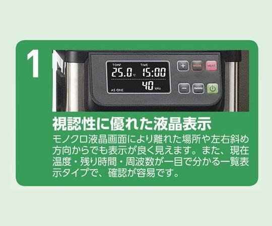 超音波洗浄器(単周波) 6L MCS-6