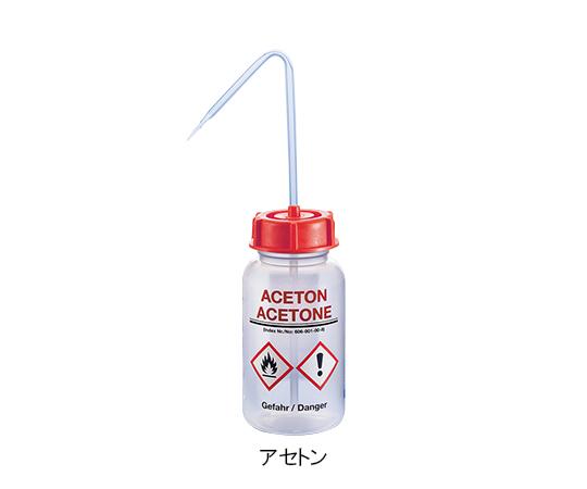 薬品識別安全洗浄瓶