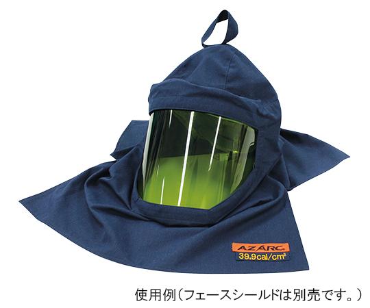アークフラッシュ防護服 フード