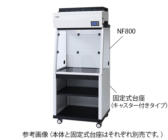 卓上型ダクトレスドラフトチャンバー NF1000用固定式台座(キャスター付き)