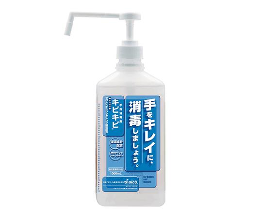 手指消毒剤キビキビ 1Lボトル(専用ポンプ付)