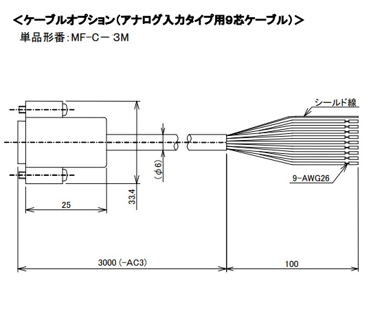 小型マスフローコントローラ専用ケーブル(24V駆動用) MF-C-3M