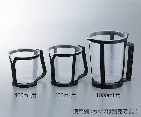 補修用PPカップ用ホルダー 400mL用