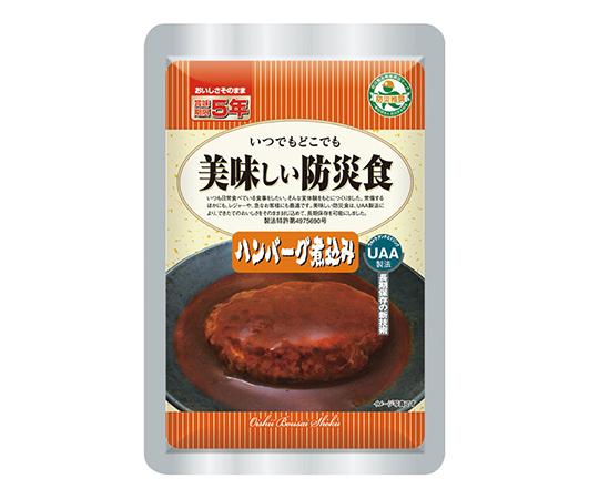 美味しい防災食 (50食入) ハンバーグ煮込み