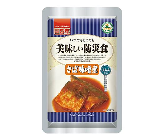 美味しい防災食 (50食入) さば味噌煮